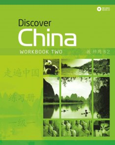 Discover China WorkBook Level 2